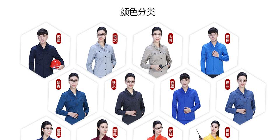 藏蓝裤+黄色上衣春秋工作服FY8001