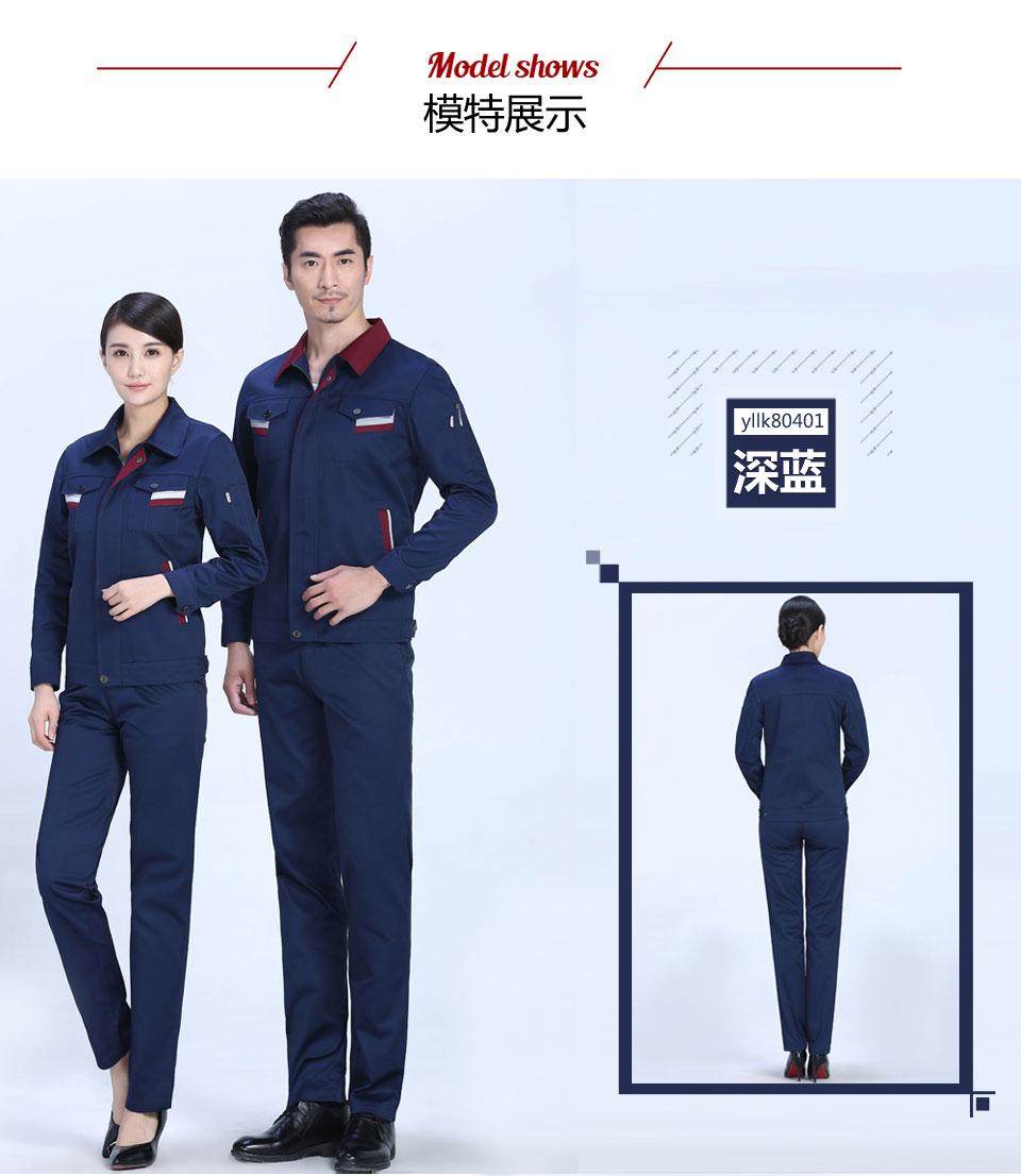 新款藏蓝色时尚彩色春秋涤棉纱卡长袖工作服FY804